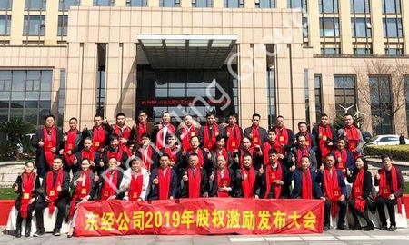 The Equity Incentive Conference of Dongjing Group Was Successfully Held, and the Equity Incentive Was Officially Launched.